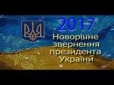 Новорічне звернення президента України 2017 Новогоднее обращение президента Укр ...