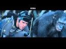 Планета обезьян Революция - Motion Capture
