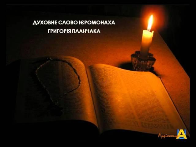 2. Покаяння (Духовне слово о. Г. Планчака)