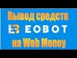 ВЫВОД СРЕДСТВ С EOBOT НА WEBMONEY. MINING. КАК ВЫВЕСТИ БИТКОЙНЫ