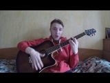 Эндшпиль - Малиновый Рассвет (cover Андрея Сторожева, под гитару)
