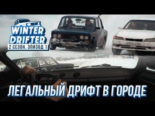 WinterDrifter. Конфиг злого 8-клапанного мотора. Легальный дрифт в городе.