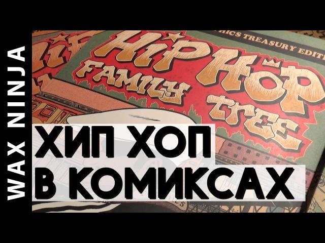История хип-хопа в комиксах - Hip Hop Family Tree (Блог - Выпуск 6) - Артём Xio