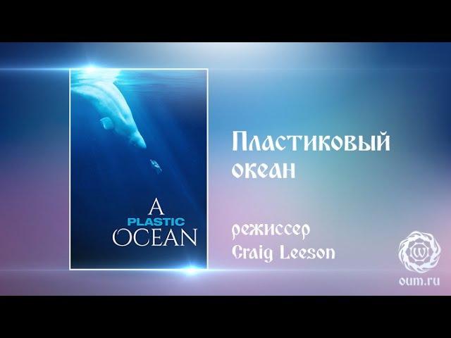 Пластиковый океан (озвучивание)