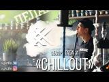 Обзор табака для кальяна Chillout  Dыm Shop  Nuahule Smoke Екатеринбург