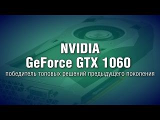 Nvidia GeForce GTX 1060: новая лучшая бюджетная графика