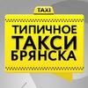 Типичное такси Брянска