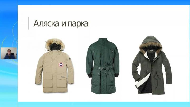 Medny-man-winter-wardrobe-part1
