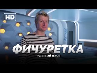 "RUS-DUB   Фичуретка: Апартаменты ""Вена"" - «Пассажиры / Passengers» 2016"