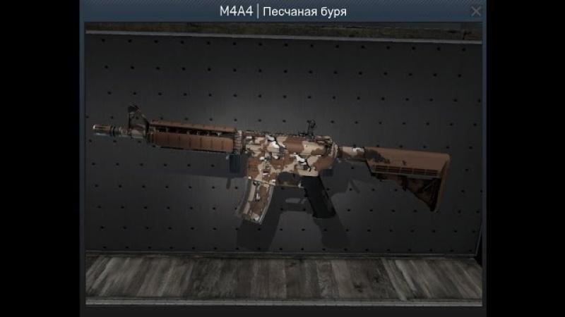 EasyPrize |CS:Go - Розыгрыш | M4A4 | Песчаная буря [4]