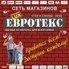 Евротекс