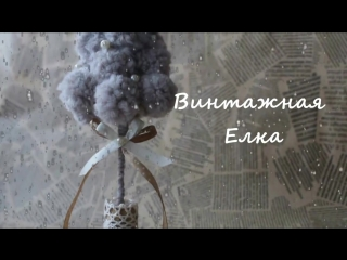 Винтажная Елка своими руками. Автор мк - Alenka (HM-by-Belova).