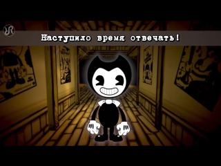 Бенди и чернильная машина [Build Our Machine] перевод _ песня на русском