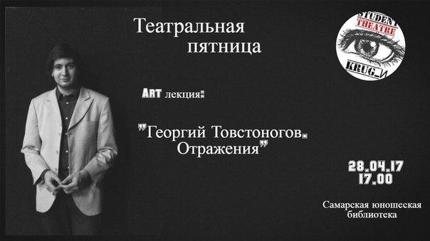 ТЕАТРАЛЬНАЯ СТУДИЯ KRUG_И ПРИГЛАШАЕТ НА ART ВЕЧЕРА    https://vk.com/s
