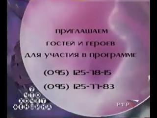 staroetv.su / Что хочет женщина? (РТР, 15 января 2002) Моя любимая мама