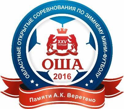 XXV турнир по зимнему мини-футболу на кубок компании «ОША» памяти А.К.Веретено. Итоги жеребьёвки