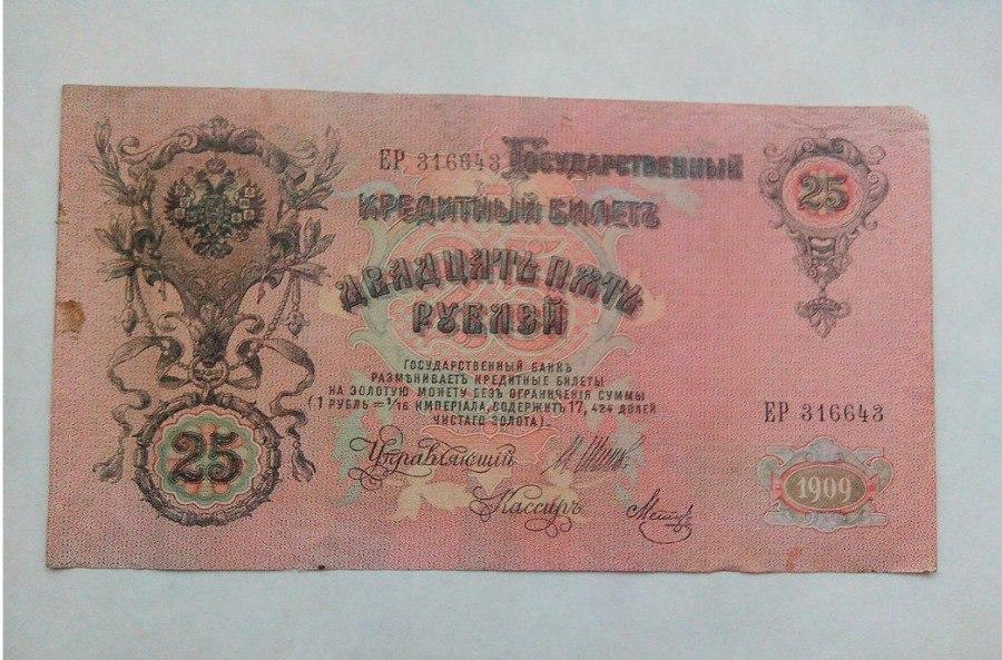 кто был изображен на банкноте в 25 рублей образца 1909 года - фото 6