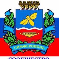 simferopol_crimea