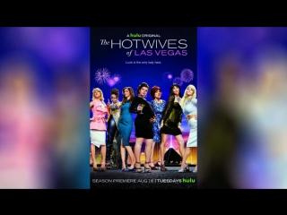 Горячие жены из Лас-Вегаса (2015) | The Hotwives of Las Vegas