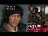 [Сабы Babula / ClubFate] - 018/134 - Тэ Чжоён / Dae Jo Young (2006-2007/Юж.Корея)