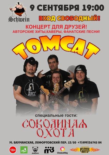 vk.com/tomcatinschwein