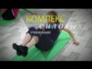 Step_strong_калланетик.avi