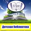 ДЕТСКАЯ БИБЛИОТЕКА г. Стрежевой