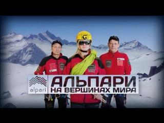 Альпинисты на 7 вершинах мира