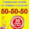Справочная 50-50-50