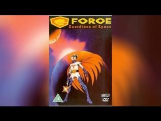Отряд «Галактика» Стражи космоса (1987) | G-Force: Guardians of Space