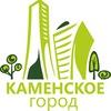 Город Каменское