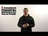 10 мощных психологических фишек, которые ты о себе не знаешь! Денис Борисов