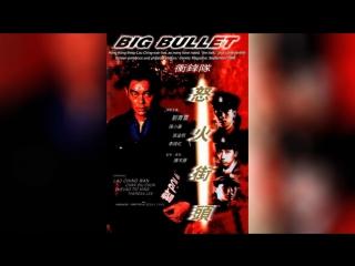 Большая пуля (1996) | Chung fung dui liu feng gaai tau