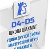 Школа шахмат d4-d5 | Уроки шахмат