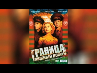 Граница Таежный роман (2000) |
