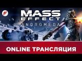 Mass Effect: Andromeda | Снова в космос