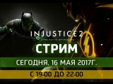 Gamanoid играет в Injustice 2
