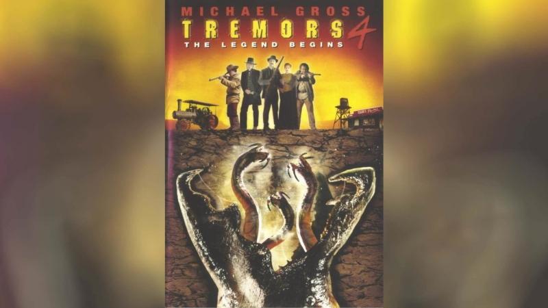 Дрожь земли 4 Легенда начинается (2004) | Tremors 4: The Legend Begins