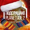 Planetside 2 – Подслушано [ver 2.0]