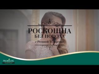 Роскошна без повода с Региной Тодоренко / Выпуск №4