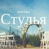 Стулья в аренду выездная регистрация Калининград