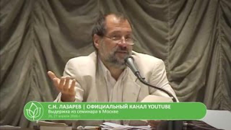 С.Н. Лазарев   Кто силен интуицией