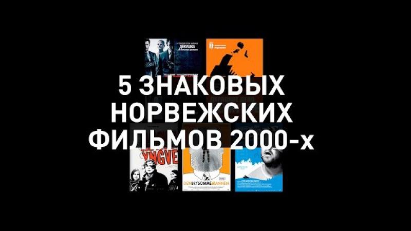 5 знаковых норвежских фильмов 2000-х