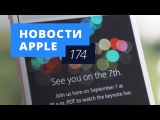 Новости Apple, 174 выпуск: iPhone 7 и презентация Apple
