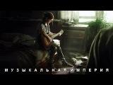Ты не никогда забудешь эту Музыку Мощная Необыкновенно Красивая Для Души! инстр ...