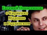 Евгений Понасенков о Мадонне, Кириенко и Радзинском