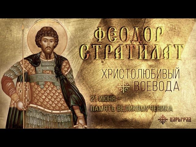 Христолюбивый воевода 21 июня – память великомученика Феодора Стратилата
