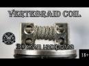 Плетем одну из самых хороших вкусных красивых но сложных намоток Vertebraid coil 20 жил нихрома