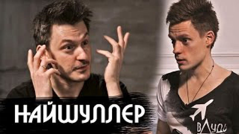 Илья Найшуллер - о Ленинграде, Ла-Ла Ленде и Тарантино вДудь