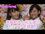 必見! HKT48 宮脇咲良と兒玉遥がカミワザを披露!【TBS】